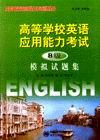 高等学校英语应用能力考试训练丛书-高等学校英语应用能力考试(B级)模拟试题集