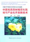 中国名贵药材规范化栽培与产业化开发新技术