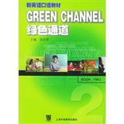 新英语口语教材-绿色通道(第二册)