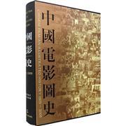 1905-2005-中国电影图史