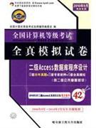 二级Access数据库程序设计-全国计算机等级考试全真模拟试卷-(含公共基础知识)-2010年4月考试专用