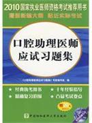 口腔助理医师应试习题集-2010国家执业医师资格考试推荐用书-含光盘