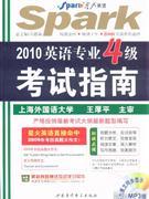 考试指南-2010英语专业4级-(书+光盘)
