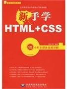 新手学HTML+CSS-(配1张DVD)