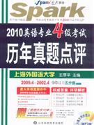 历年真题点评-2010英语专业4级考试-(光盘+手册)